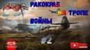 WAR THUNDER Разведка боем Ракокраб на тропе войны. 18