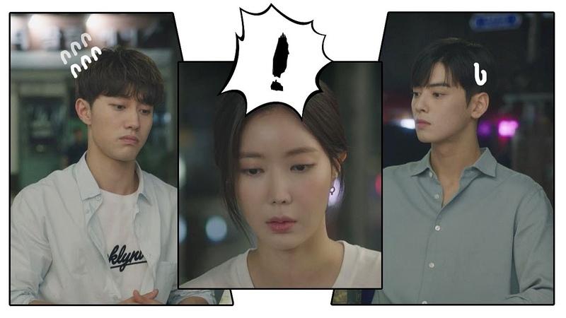 뭔가에 화난 임수향(Lim soo hyang)!? 어쩔 줄 모르는 두 남자(은우(Cha eun woo)동연);; 내 아이디45716
