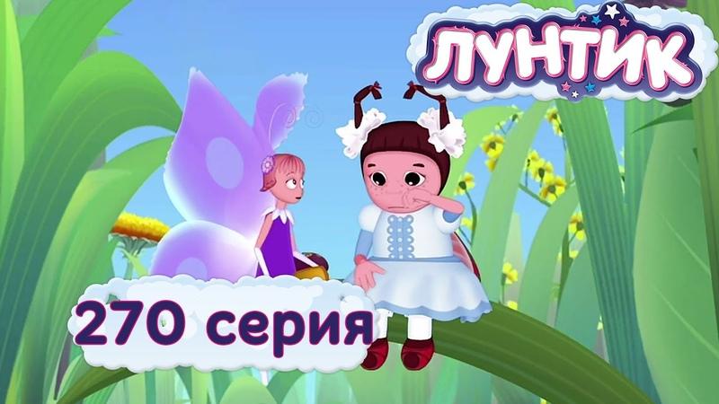 Лунтик и его друзья - 270 серия. Привлечь внимание