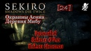 [24] SEKIRO ► Деревня Мибу ► Безголовый, Водяная О'Рин., Падшая монахиня