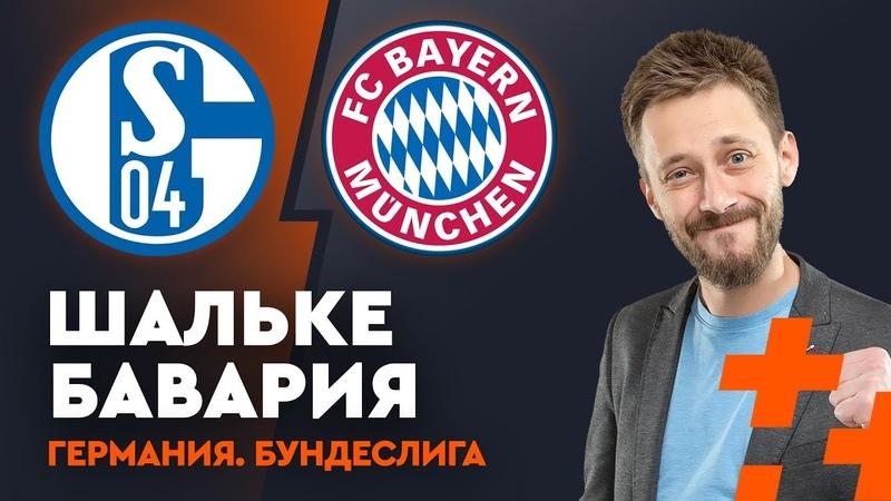 Шальке - Бавария. Прогноз Сергея Кривохарченко
