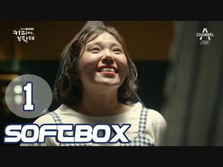[Озвучка SOFTBOX] Мне нужен кофе 01 серия