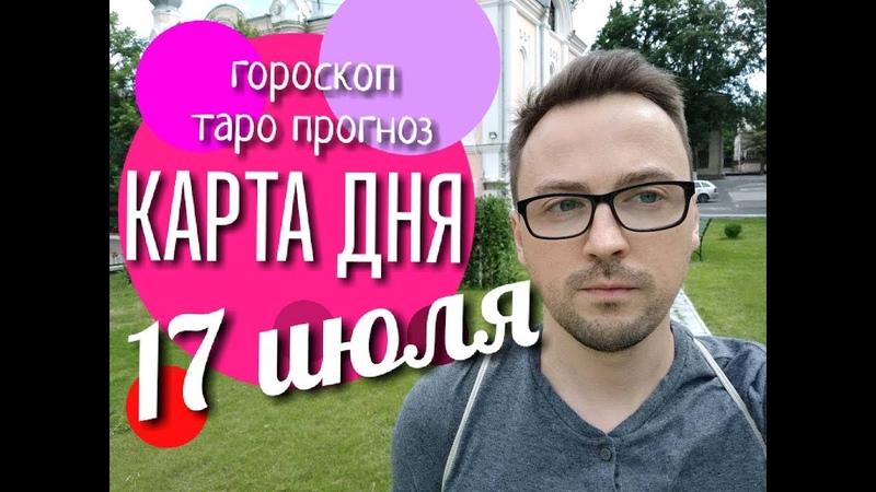 КАРТА ДНЯ ТАРО 17 июля 2018 от Anatoly Kart для ♈♉♊♋♌♍♎♏♐♑♒♓