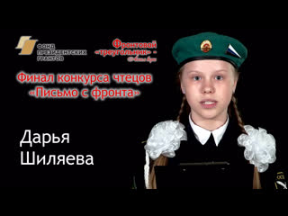 Дарья Шиляева | Финал конкурса чтецов «Письмо с фронта»