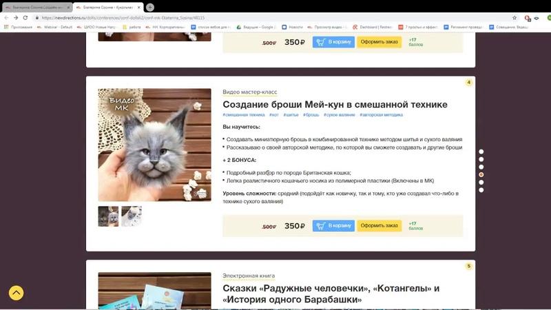 Создаём милую Свинку-балеринку, Кукольная мастерская, Екатерина Сосина