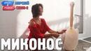 Греция. Орёл и Решка. Морской сезон/По морям-2 Russian, English subtitles