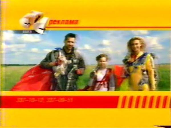 Рекламный блок (СТС-Волга (г. Самара), 12.10.2005)