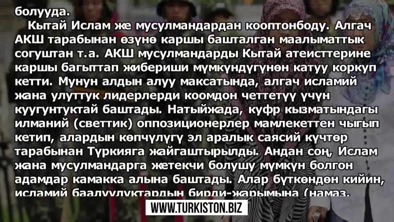Кытай абагындагы муслималардын абалы.mp4