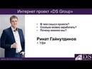 Суть проекта DSgroup