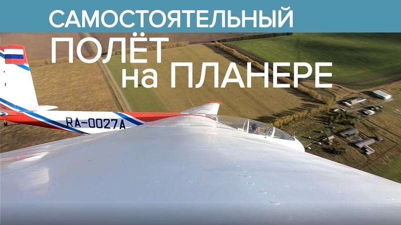 Самостоятельный полёт на планере