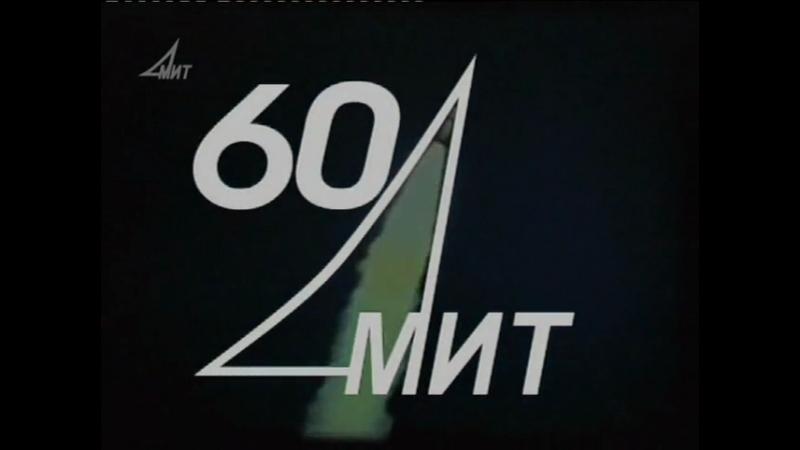 Московский Институт Теплотехники (МИТ). 60 лет на стратегическом направлении. (2006)