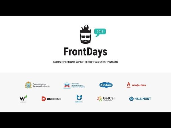 Илья Якямсев Эффективность не работает, конференция FrontDays 2018