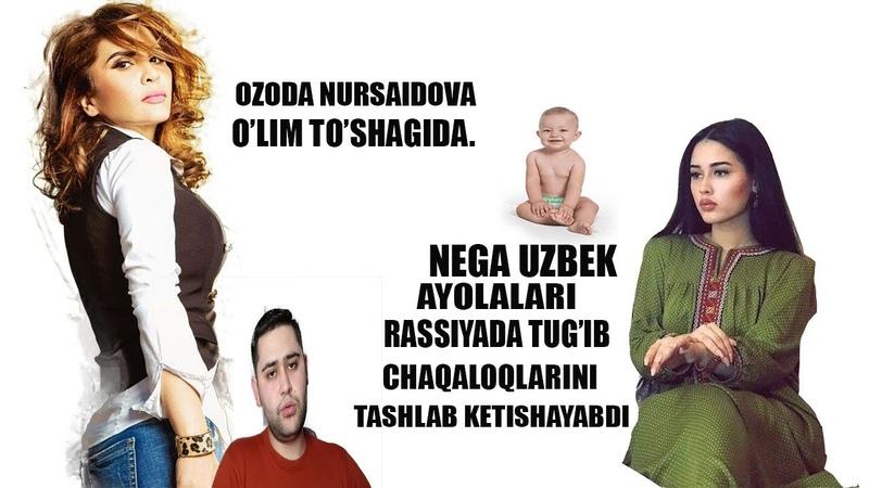 OZODA NURSAIDOVA O'LIM TO'SHAGIDA UZBEK QIZLARI RASSIYADA TUG'UB BOLALARINI TASHLAB KETISHAYABDI