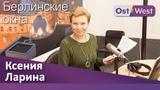 Ксения Ларина, радиостанция Эхо Москвы. Когда угрозы становятся реальностью Берлинские окна