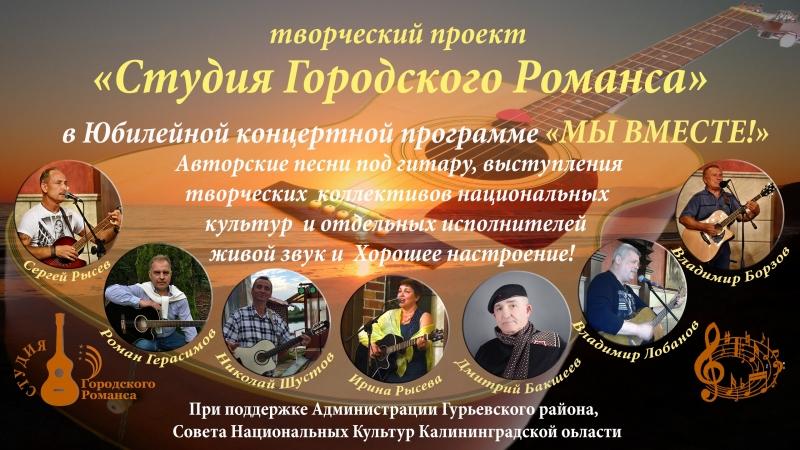 Юбилейный концерт Студии Городского Романса (г.Калининград) 31.08.2018 г.