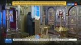 Новости на Россия 24 Худрук ансамбля имени Александрова похоронен под Владимиром