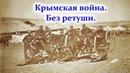 Крымская война Без ретуши