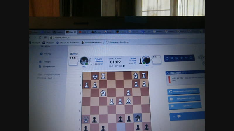 фантастика шахматная