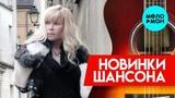 Таня Тишинская - Сердце болит Новинки Шансона