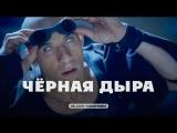 Фантастика: Чёрная дыра