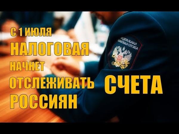 С 1 июля налоговая будет отслеживать поступление денег на счета россиян