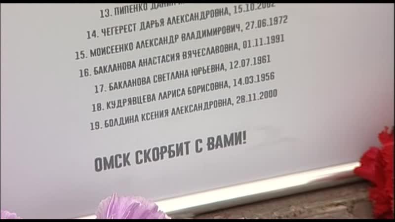 Омск скорбит вместе с Керчью...