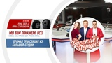 Рома Зверь и Ирина Старшенбаум в Утреннем шоу Русские Перцы