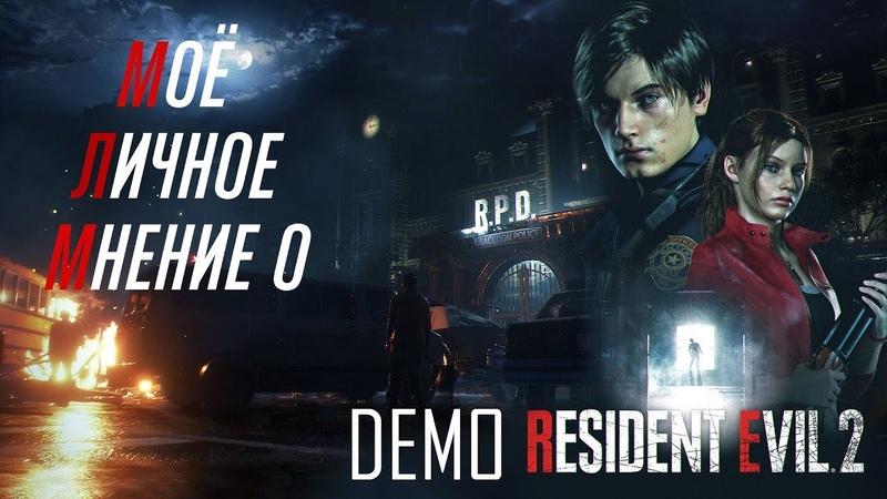 [Моё мнение №1] One shot demdo Resident Evil 2