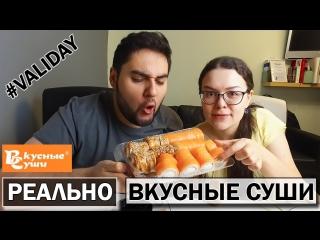 Обзор на Вкусные Суши - реально вкусно или переоцененная доставка еды? | Vlog | Validay