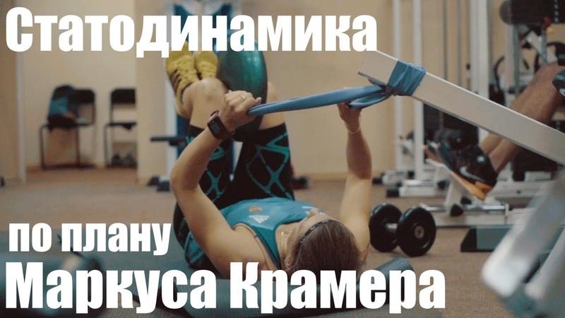 Тренировка в зале 1 [статодинамика/стабилизация]