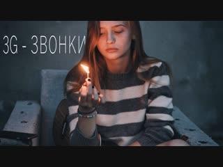 3G - звонки (by Valerie Y-Лера Яскевич)