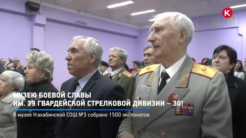 КРТВ. Музею боевой славы им. 39 Гвардейской стрелковой дивизии – 30! (1)
