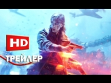 Battlefield 5 – Официальный трейлер №2.