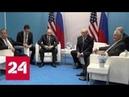 О чем Трамп говорил с Путиным: переводчиков президента США хотят допросить - Россия 24