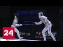 Российские фехтовальщики завоевали серебро и бронзу в заключительный день ЧМ в Китае Россия 24