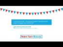 Лекторий Maker Faire Moscow Стереотомия в век новых технологий Джузеппе Фаллакара архитектор Политех г Бари Италия