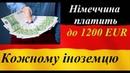 Німеччина платить кожному іноземцю Чому При яких умовах