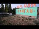 Софочка Симба и взрослая жизнь Крым Тайган