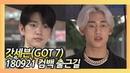 Видео 180921 GOT7 @ По пути на запись KBS Music Bank