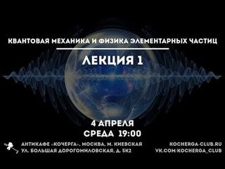 Дмитрий Евдокимов: введение в Квантовую Механику