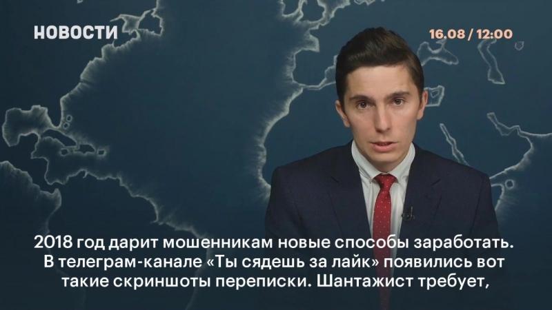 У пользователей «ВКонтакте» вымогают деньги под угрозой доноса