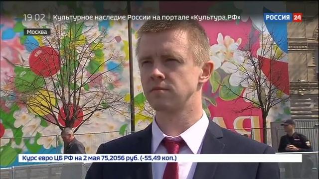 Новости на Россия 24 • Тысячи москвичей прошли по Красной площади с шариками и транспарантами