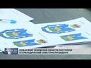 Новости Псков17.01.2019 / Герб и флаг региона поступили в Геральдический совет при Президенте