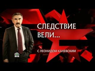 Следствие вели... C Леонидом Каневским ( 05.08.2018 )