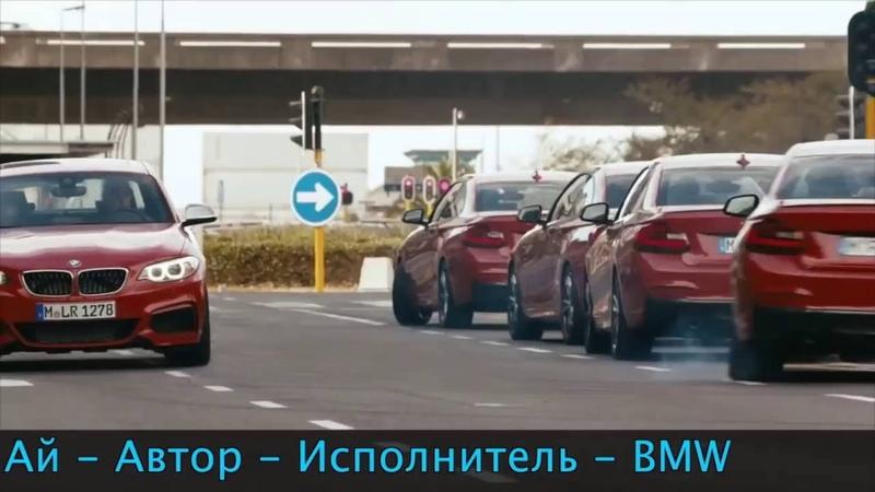 OLEG EI (ОЛЕГ АЙ) - BMW - АВТОР И ИСПОЛНИТЕЛЬ - www.oleg-ei.de -