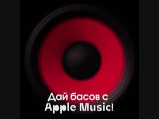 Мтс   дай басов с apple music