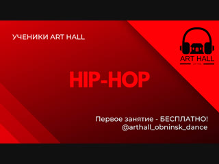 "дом танца ""ART HALL"" 