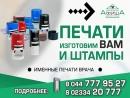 Печати и штампы в Жлобине