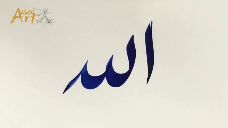 How to write Allah with arabic calligraphy