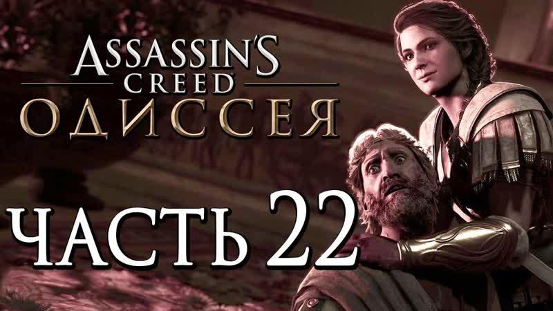 Дмитрий Бэйл Прохождение Assassins Creed Odyssey [Одиссея] — Часть 22 ВСТРЕЧА С ДЕЙМОС И НАШЕЙ МАТЕРЬЮ МИРРИН